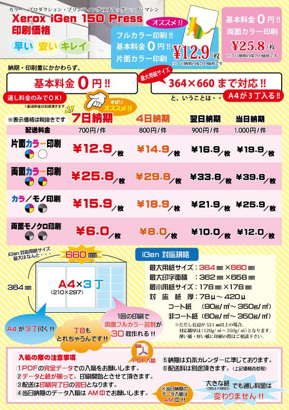 iGen価格表150427_03