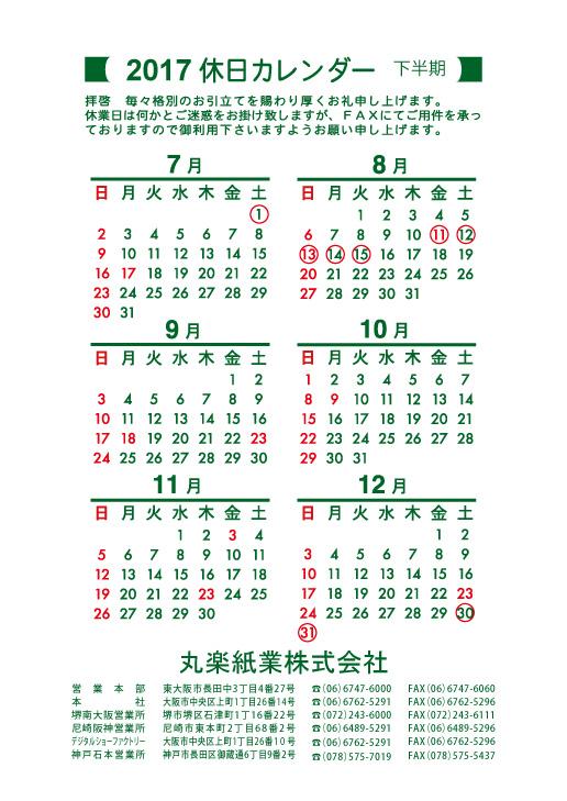 休日カレンダー2016