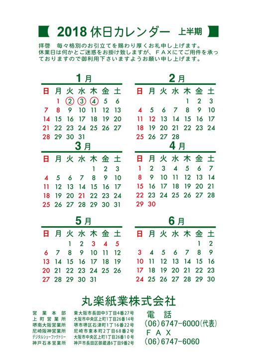 休日カレンダー2018