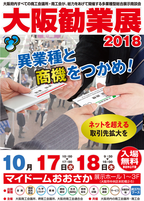 大阪勧業展2018