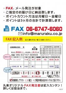 FAXキャンペーンチラシ-1905F_2