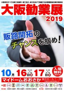 大阪勧業展2019_ページ_1