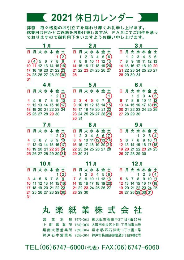 休日カレンダー2021