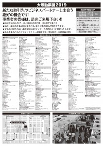 大阪勧業展2019_ページ_2