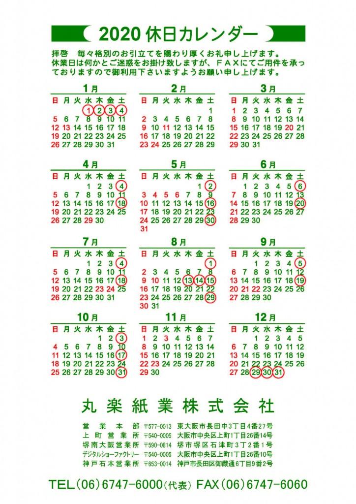 休日カレンダー2020_ページ_1
